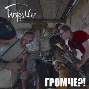 Image for 'Бросать'