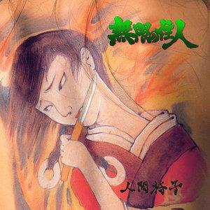 Bild für '無限の住人'