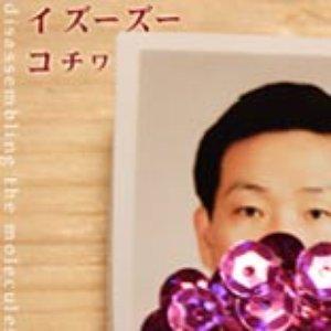 Bild för 'Isuzu Kochiwa'