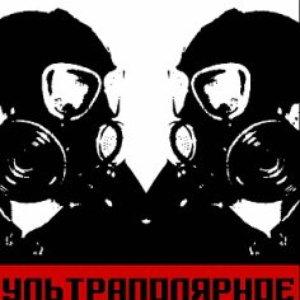 Image for 'Ультраполярное Вторжение'
