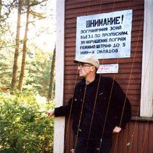 Image for 'Пограничная Зона'