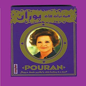 Image for 'Best of Pouran -  Persian Music'