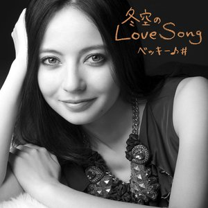 Image pour '冬空のLove Song'