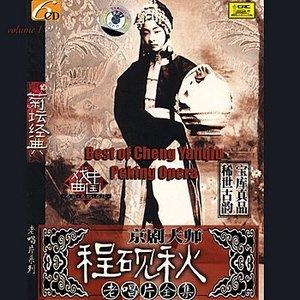 Image pour 'Best of Cheng Yanqiu: Peking Opera Vol. 1 (Cheng Yanqiu Lao Chang Pian Quan Ji Yi)'