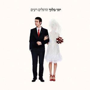 Image for 'אחרי שאפרת התאבדה'