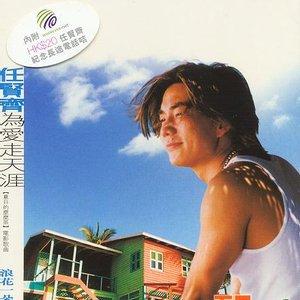 Image for '為愛走天涯'