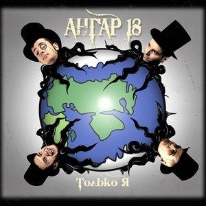 Image for 'Только Я'
