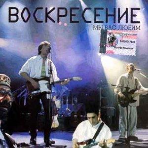 Image for 'Мы Вас Любим'
