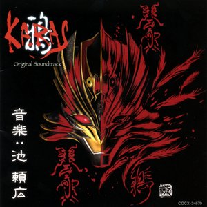 Image for '鴉-KARAS-'