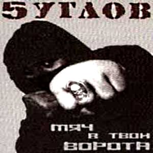 Image for 'Мяч В Твои Ворота'