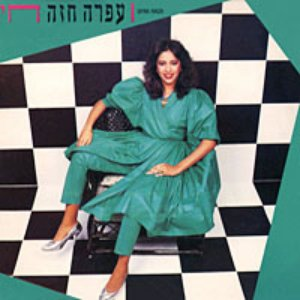 Image for 'חי'