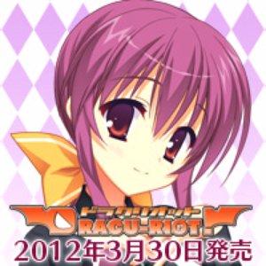 Bild für '稲叢莉音 (鮎川ひなた)'