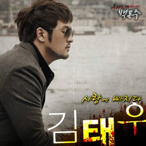 Image for '무사 백동수 OST Part.6'