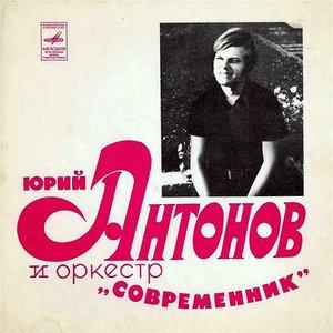 Imagen de 'Юрий Антонов и оркестр Современник'