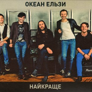 Image for 'Найкраще'