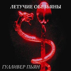 Image for 'Психовампир'
