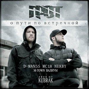 Image for 'О пути по встречной'
