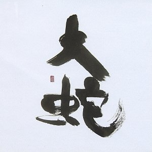Image for 'Sakura'