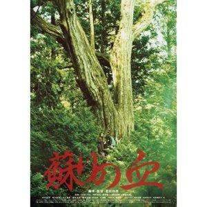 Image for '蘇りの血 オリジナル・サウンドトラック'