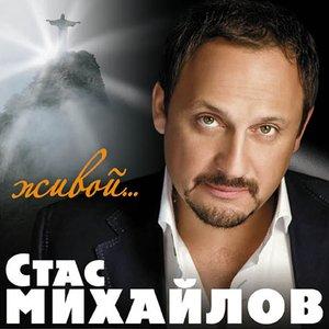 Image for 'Живой...'