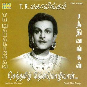 Image pour 'Rathinangal - Gems Of T R Mahalingam'