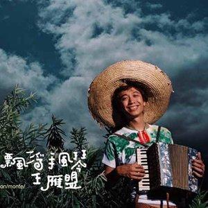Imagen de '王雁盟'