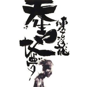Image for '天生地夢'