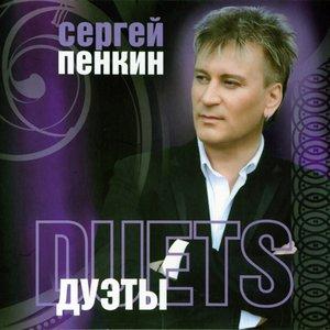 Image for 'Дуэты'