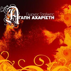 Image for 'Agapi Acharisti'