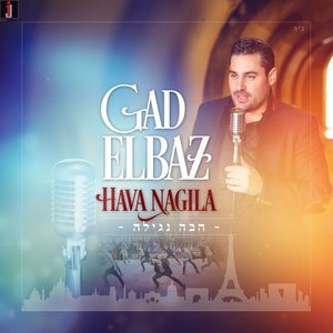 Image for 'Hava Nagila'