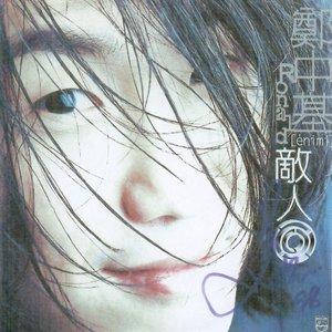 Image for 'Di Ren'