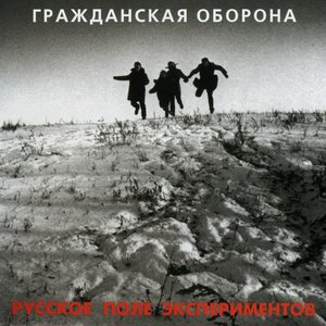 Image for 'Русское Поле Экспериментов'
