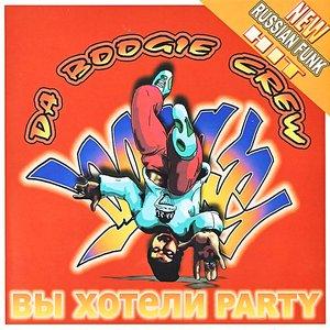 Immagine per 'Вы Хотели Party'