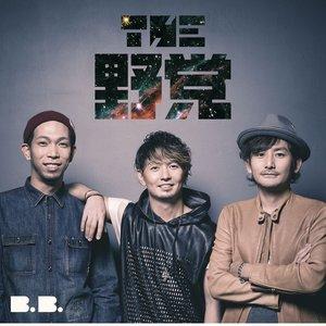 Bild für 'B.B.'