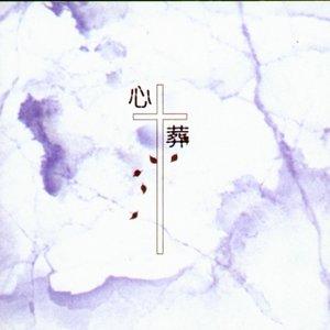Image pour '心葬'