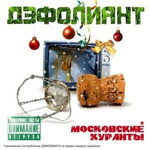 Image for 'Московские куранты'