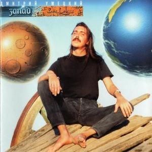 Image for 'Запад-Восток'