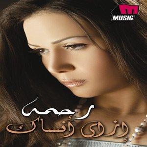 Image for 'Ezay Ansak'