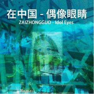 Image for 'Zaizhongguo'