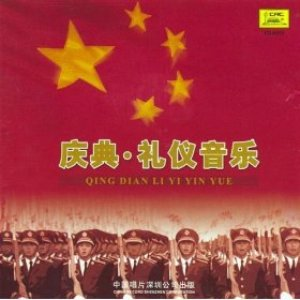 Image for 'China Broadcast Art Troupe Orchestra & Choir'