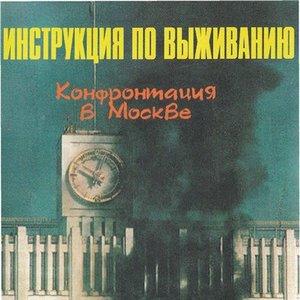Bild für 'Конфронтация В Москве'