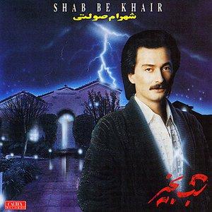 Image for 'Shab Bekheir - Persian Music'