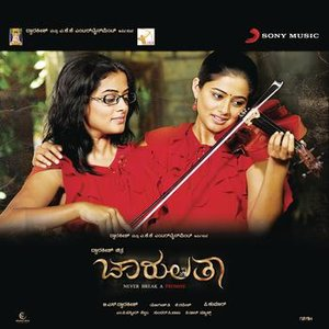 Image for 'Chaarulatha (Kannada) (Original Motion Picture Soundtrack)'