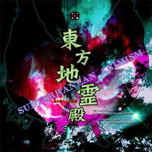 Image for 'Touhou Chireiden ~ Subterranean Animism'