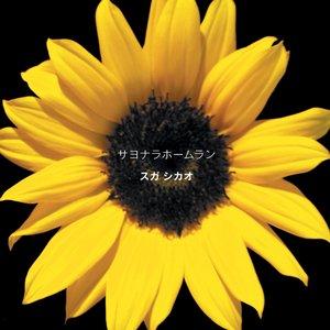 Image for 'サヨナラホームラン'