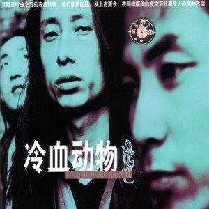 Image for 'Yong Yuan Shi Ge Mi Mi (Secret Forever)'