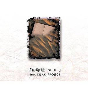 Image for 'KaiKoRoku-Dai 1 Shou-'