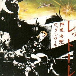Image for 'Kamikaze Rock'n'Roll Suicide'