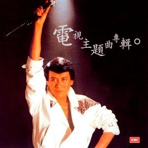 Image for 'Roman Tam Ji Nian Quan Ji Vol.10: Theme Songs Collection'
