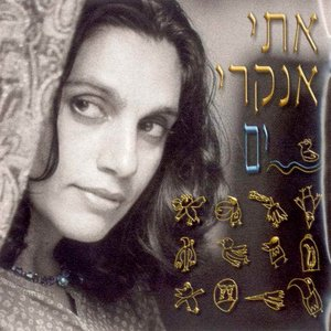 Image for 'ים'